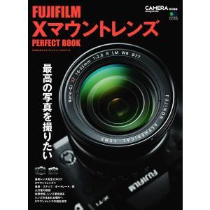 CAMERA magazine特別編集 FUJIFILM Xマウントレンズ パーフェクトブック 電子...