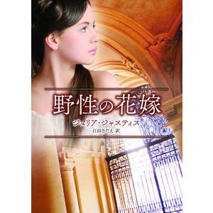 野性の花嫁 電子書籍版 / ジュリア・ジャスティス 翻訳:江田さだえ|ebookjapan