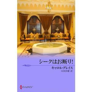 シークはお断り! 電子書籍版 / キャロル・グレイス 翻訳:山田沙羅|ebookjapan