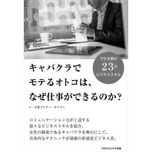 企業ドクター・ホリコン 出版社:ごきげんビジネス出版 提供開始日:2015/05/29 タグ:趣味・...