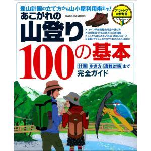 あこがれの山登り100の基本 電子書籍版 / 学研パブリッシング