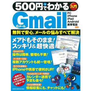 500円でわかるGmail 電子書籍版 / 学研パブリッシング|ebookjapan