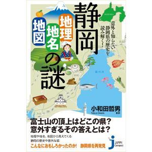 静岡「地理・地名・地図」の謎 電子書籍版 / 小和田哲男(監修)|ebookjapan