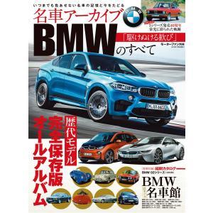 名車アーカイブ BMWのすべて 電子書籍版 / 名車アーカイブ編集部|ebookjapan