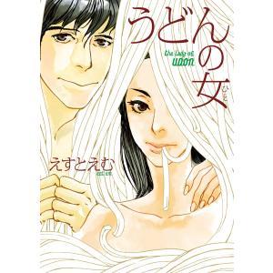 うどんの女 電子書籍版 / えすとえむ|ebookjapan