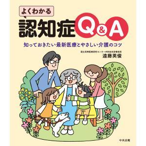 よくわかる認知症Q&A ―知っておきたい最新医療とやさしい介護のコツ 電子書籍版 / 著:遠藤英俊|ebookjapan