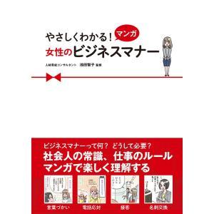 やさしくわかる! マンガ 女性のビジネスマナー 電子書籍版 / 監修:池田智子|ebookjapan