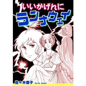 いいかげんにランナウェイ 電子書籍版 / 漫画:佐々木慶子 ebookjapan
