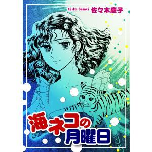 海ネコの月曜日 電子書籍版 / 漫画:佐々木慶子 ebookjapan