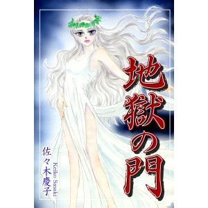 地獄の門 電子書籍版 / 漫画:佐々木慶子 ebookjapan
