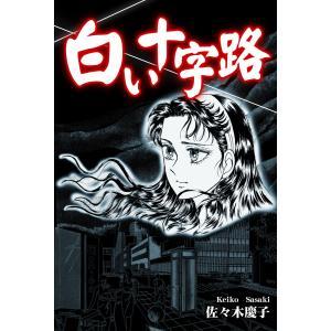 白い十字路 電子書籍版 / 漫画:佐々木慶子 ebookjapan