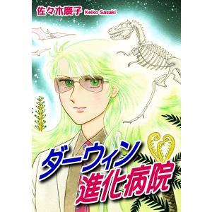 ダーウィン進化病院 電子書籍版 / 漫画:佐々木慶子 ebookjapan
