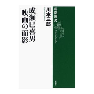 成瀬巳喜男 映画の面影(新潮選書) 電子書籍版 / 川本三郎|ebookjapan