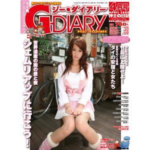 アジアGOGOマガジン G-DIARY 2009年4月号 電子書籍版 / アールコス・メディア株式会社|ebookjapan