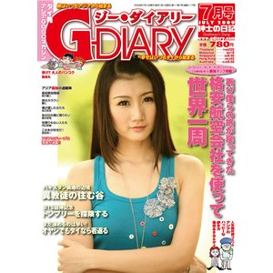 アジアGOGOマガジン G-DIARY 2009年7月号 電子書籍版 / アールコス・メディア株式会社|ebookjapan