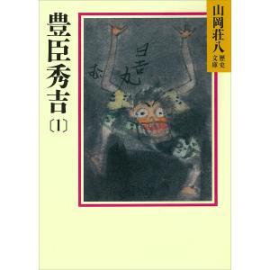 豊臣秀吉(1) 電子書籍版 / 山岡荘八 ebookjapan