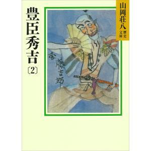 豊臣秀吉(2) 電子書籍版 / 山岡荘八|ebookjapan