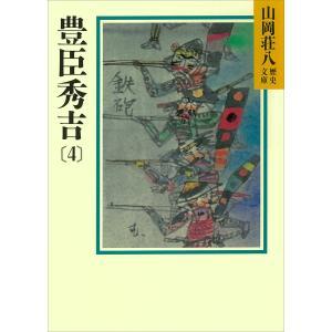 豊臣秀吉(4) 電子書籍版 / 山岡荘八|ebookjapan
