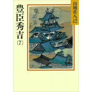 豊臣秀吉(7) 電子書籍版 / 山岡荘八|ebookjapan