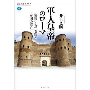 軍人皇帝のローマ 変貌する元老院と帝国の衰亡 電子書籍版 / 井上文則|ebookjapan