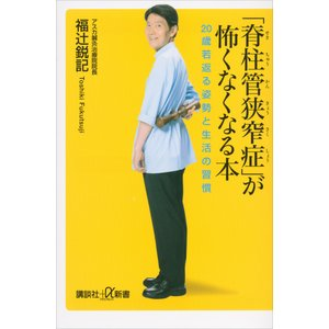 「脊柱管狭窄症」が怖くなくなる本 20歳若返る姿勢と生活の習慣 電子書籍版 / 福辻鋭記 ebookjapan