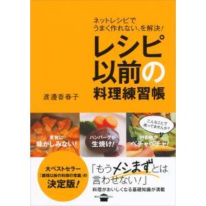 レシピ以前の料理練習帳 ネットレシピでうまく作れない、を解決! 電子書籍版 / 渡邊香春子/バーソウ(ブックデザイン)|ebookjapan