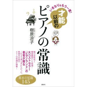 いきなり&もう一度! 才能以前のピアノの常識 電子書籍版 / 樹原涼子