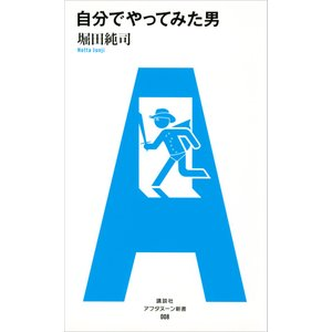 【初回50%OFFクーポン】自分でやってみた男 電子書籍版 / 堀田純司 ebookjapan