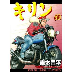 キリン (38) 電子書籍版 / 東本昌平|ebookjapan