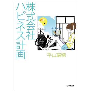 株式会社ハピネス計画 電子書籍版 / 平山瑞穂|ebookjapan