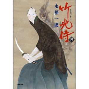 小説 竹光侍(四) 電子書籍版 / 永福一成|ebookjapan