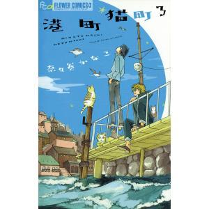 港町猫町 (3) 電子書籍版 / 奈々巻かなこ|ebookjapan