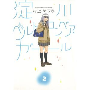 淀川ベルトコンベア・ガール (2) 電子書籍版 / 村上かつら|ebookjapan