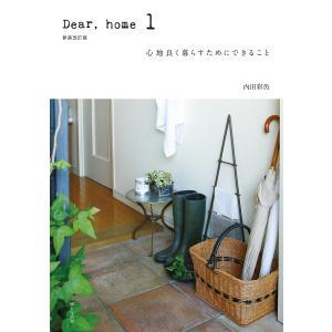 Dear,home 1 心地良く暮らすためにできること 電子書籍版 / 内田彩仍 ebookjapan