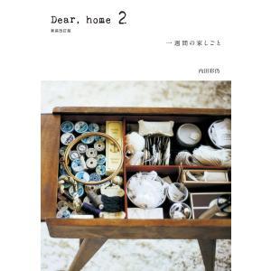Dear,home 2 一週間の家しごと 電子書籍版 / 内田彩仍 ebookjapan