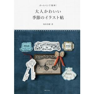 ボールペンで簡単! 大人かわいい季節のイラスト帖 電子書籍版 / 坂本奈緒