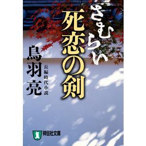 さむらい 死恋の剣 電子書籍版 / 鳥羽 亮|ebookjapan