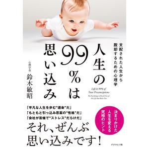 人生の99%は思い込み 電子書籍版 / 鈴木敏昭