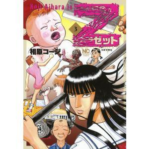 Z〜ゼット〜 (3) 電子書籍版 / 相原コージ|ebookjapan