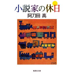 小説家の休日 電子書籍版 / 阿刀田 高|ebookjapan