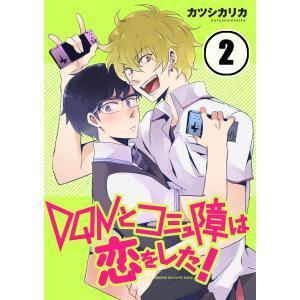 DQNとコミュ障は恋をした!【分冊版】(2) 電子書籍版 / カツシカリカ ebookjapan