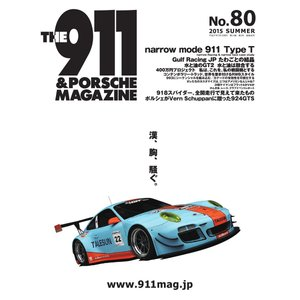 THE 911 & PORSCHE MAGAZINE 80号 電子書籍版 / THE 911 & PORSCHE MAGAZINE編集部 ebookjapan