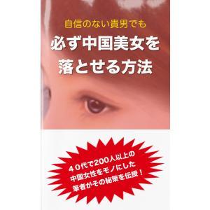 自信のない貴男でも必ず中国美女を落とせる方法 電子書籍版 / 著:チャイナダンディ|ebookjapan