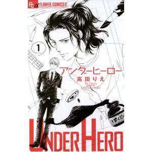 アンダーヒーロー (1) 電子書籍版 / 高田りえ|ebookjapan