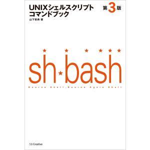 UNIXシェルスクリプトコマンドブック 第3版 電子書籍版 / 山下哲典