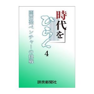 時代をひらく 4 関西発ベンチャーの挑戦 電子書籍版 / 読売新聞大阪経済部|ebookjapan
