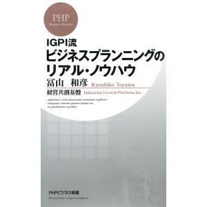 【初回50%OFFクーポン】IGPI流 ビジネスプランニングのリアル・ノウハウ 電子書籍版 / 著:冨山和彦 著:経営共創基盤 ebookjapan