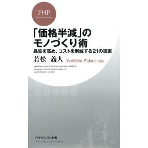 「価格半減」のモノづくり術 品質を高め、コストを削減する21の提案 電子書籍版 / 著:若松義人|ebookjapan