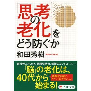 「思考の老化」をどう防ぐか(PHP文庫) 電子書籍版 / 著:和田秀樹|ebookjapan