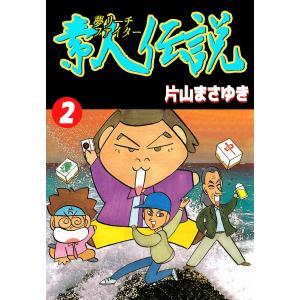 夢リーチファイター 素人伝説 (2) 電子書籍版 / 片山まさゆき|ebookjapan